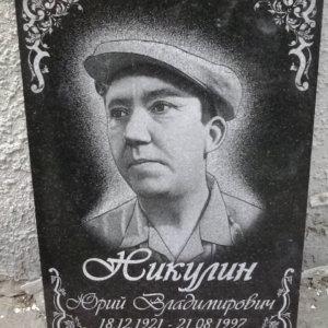 Гранитные таблички ГТ-010