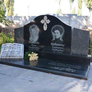 dvoynoye zakhoroneniye